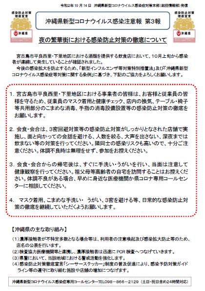 感染 沖縄 者 人数 コロナ 今日 の 宮崎・鹿児島・沖縄のコロナ感染率を急上昇させた「ファクターZ」とは何か 感染拡大傾向と死亡率は米国に酷似
